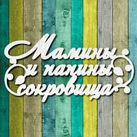 """Чипборд """"Мамины и папины сокровища 4"""""""