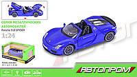 """Машина металева 68243A (12шт/2)""""АВТОПРОМ"""", 1:24 Porsche 918 Spyder, бат., св., зв., відкр. дв., капот, баг., в"""