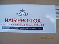 Ампулы Kallos Hair Pro-Tox от выпадения волос
