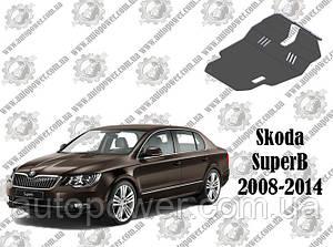 Защита Skoda SuperB 2008-2014