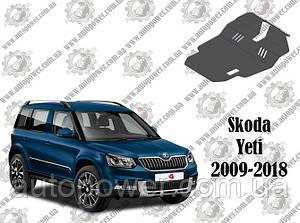 Защита Skoda Yeti 2009-2018