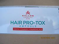 Ампулы Kallos Hair Pro-Tox с кератином, коллагеном и гиалуроновой кислотой