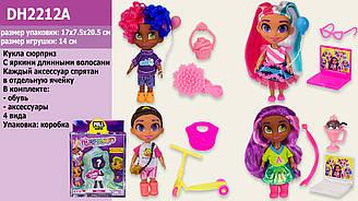 """Лялька (кукла) """"H"""" Hairdorables DH2212A (24шт) 4 види, лялька-сюрприз з аксесуарами, в кор. 23*8*18 см"""