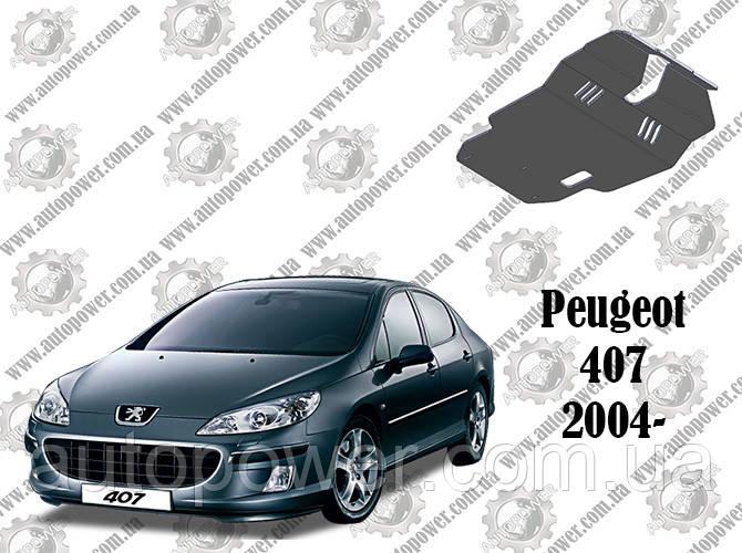 Защита PEUGEOT 407 V-1.8 2004-