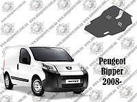 Защита PEUGEOT Bipper 2008-