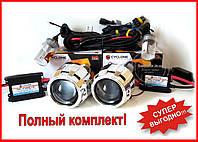 Линзы би-ксеноновые Cyclone и качественный ксенон установочный комплект с масками!