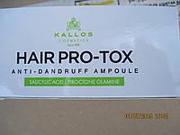 Ампулы Kallos Hair Pro-Tox Anti-Dandruff