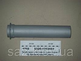 Труба приймальна задня ліва (коротка пряма) (пр-во КАМАЗ), 5320-1203051