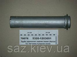 Труба приемная задняя левая (короткая прямая) (Автомат), КамАЗ