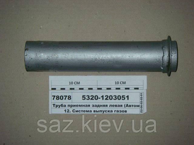 Труба приемная задняя левая (короткая прямая) (Автомат), 5320-1203051, КамАЗ