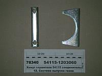 Хомут глушителя 54115 соединительный (пр-во КАМАЗ)