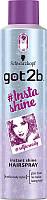 Лак для волос Got2b Insta Shine Hairspray (300мл.)