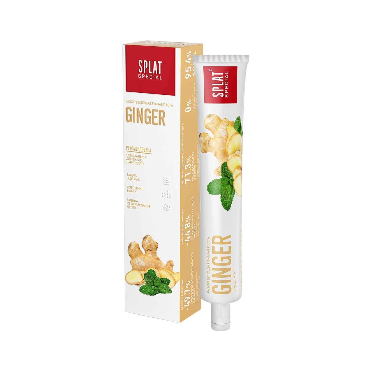 """Зубная паста SPLAT """"Ginger"""" (75мл.)"""