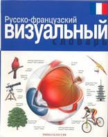 Русско-французский визуальный словарь. Корбей Ж-К. РИПОЛ Классик