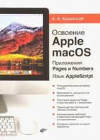 Освоение Apple macOS. Приложения Pages и Numbers. Язык AppleScript.