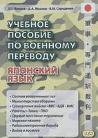 Учебное пособие по военному переводу. Японский язык. Восточная книга