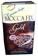Кофе молотый Mocca Fix Gold 500 гр.