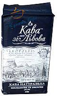 Кофе молотый Кава зі Львова Преміум 240 гр.