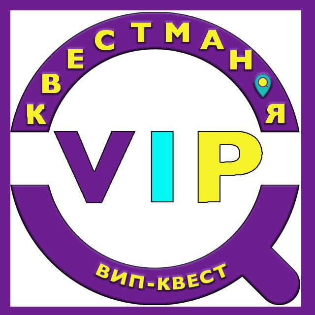 VIP квесты для детей