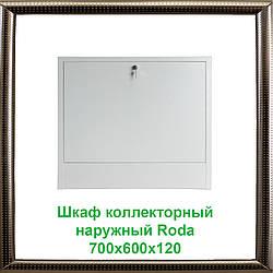 Шкаф коллекторный наружный Roda 700x600х120
