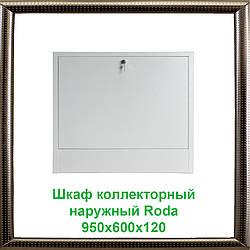 Шкаф коллекторный наружный Roda 950x600х120
