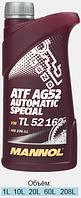 Cинтетическое трансмиссионное (АКПП) масло MANNOL ATF AG52 Automatic Special 1L