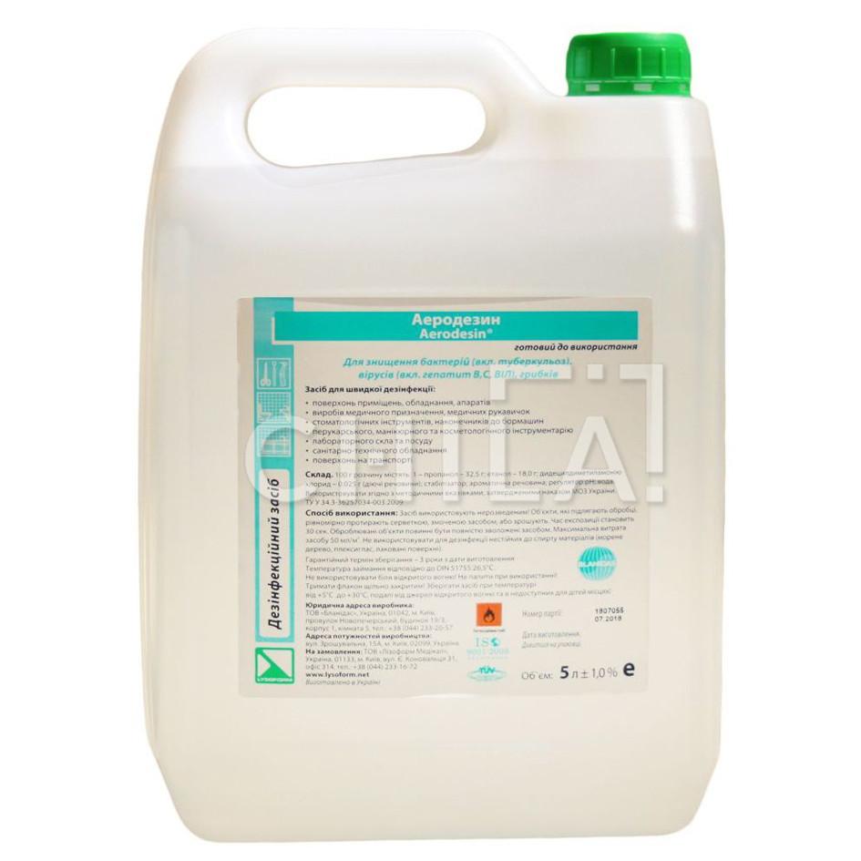 Аэродезин (5000 мл) - средство для дезинфекции поверхностей