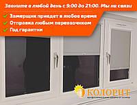 Тканевые ролеты на пластиковые окна (жалюзи)