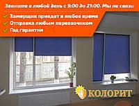 Тканевые ролеты для офисов (жалюзи)