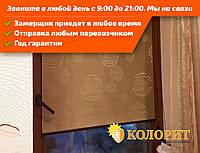Тканевые жалюзи для офисов (рулонные шторы, ролеты)