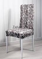 Чехлы для стульев цвет серая змея