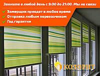 Тканевые ролеты (жалюзи, рулонные шторы) по всей Украине