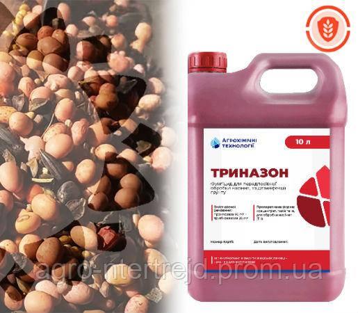Протравитель семян Триназон (Кинто Дуо)