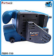 Ленточная шлифмашина Ритм ЛШМ-750