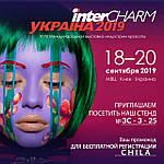 Бесплатный электронный билет на выставку Интершарм Украина 2019