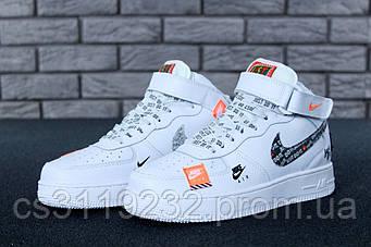 Мужские кроссовки Nike Air Force Just Do It (белые)