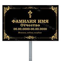 Ритуальная табличка из металла (золото, серебро) на ножке штіре (Изготовим за 1 час)
