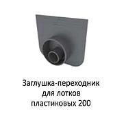 Заглушка для лотков пластиковых Стандарт 200