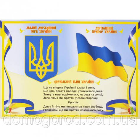 "Плакат ""Гимн Украины"", фото 2"