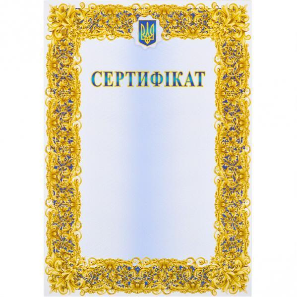 Сертифікат №49