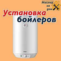 Монтаж водонагревателя в Запорожье