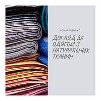 Догляд за одягом з натуральних тканин