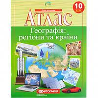 Атлас: Географія: регіони та країни 10 клас.