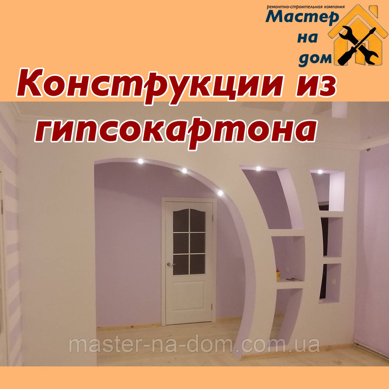 Конструкции из гипсокартона в Тернополе, фото 1