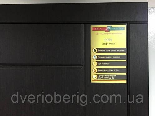 Входная дверь Двери Украины Аккорд Сити Riccardi, фото 2