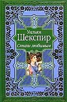 """Уильям Шекспир """"Стихи любимым"""" (лучшие поэтические переводы)"""