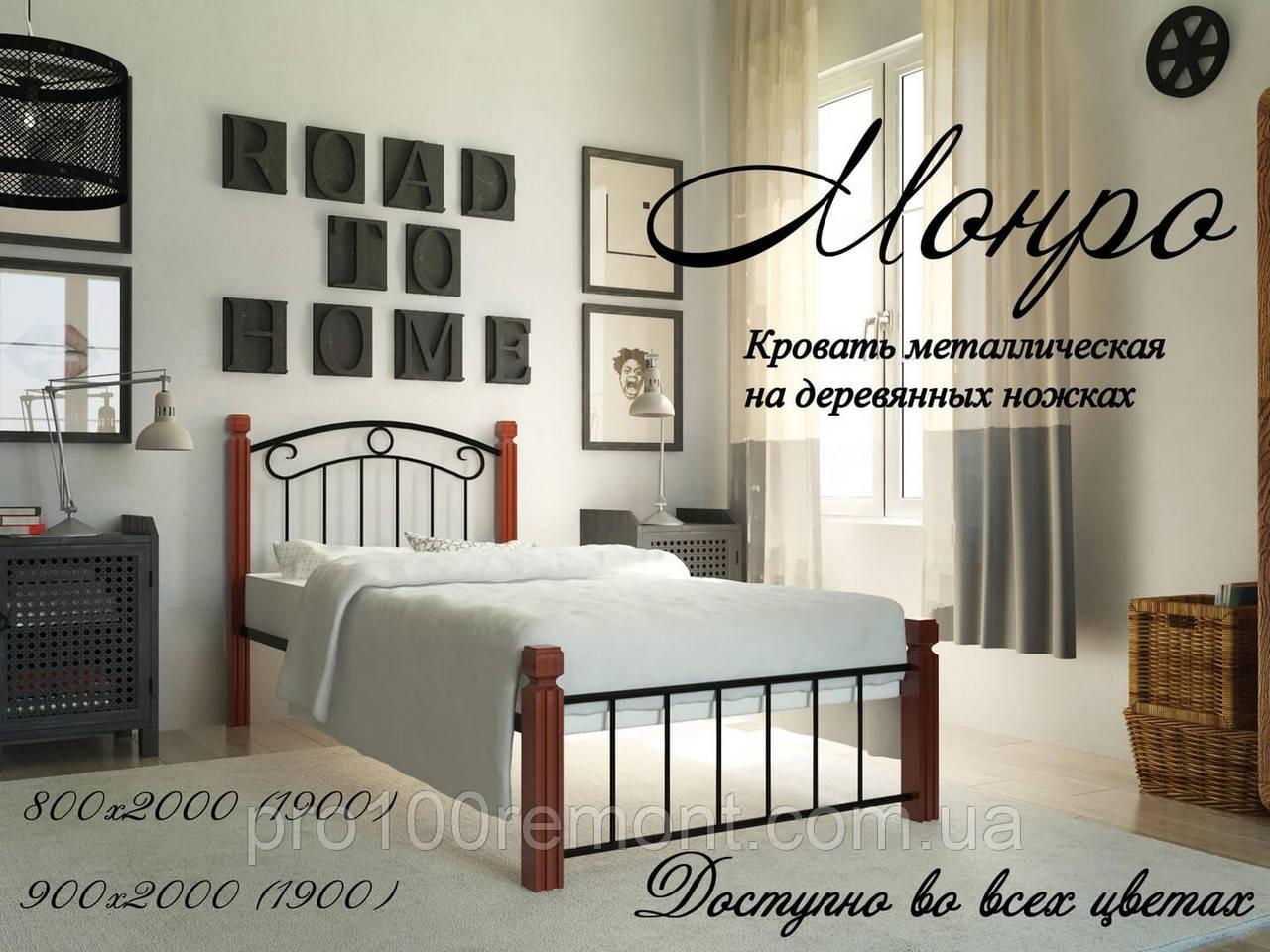 Кровать Монро на деревянных ногах