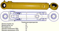 Гидроцилиндр ГЦ-50.25.210.0.25.00