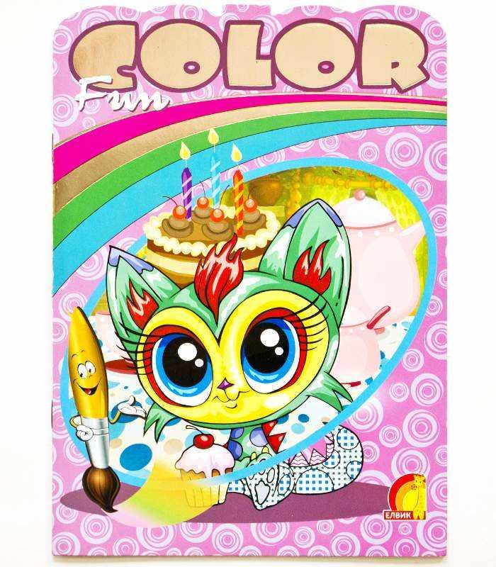 """Гр Книга """"Fun color Весёлые животные"""" 9789662832716 (20)"""