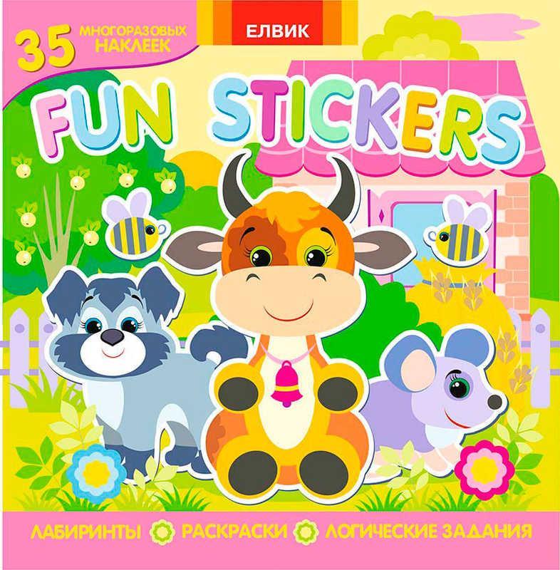"""Гр Книга """"Fun stickers Книга 5"""" 9789662832976 Р (15)"""